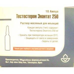 Гормональный препарат— Тестостерона Энантат