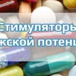 stimulants for male potency