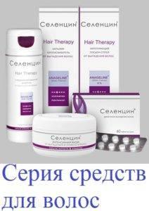 Селенцин от выпадения волос: шампунь, спрей, таблетки