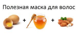 Маски для роста волос с яйцом